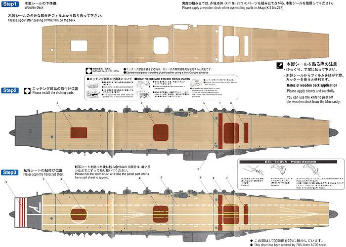 航空母艦 赤城用 木製甲板木甲板(ハセガワ1/700 QG帯No.QG052)商品画像_2