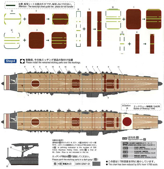 航空母艦 赤城用 木製甲板木甲板(ハセガワ1/700 QG帯No.QG052)商品画像_3
