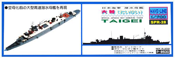 日本海軍 潜水母艦 大鯨レジン(ピットロードSPRシリーズNo.SPR-028)商品画像