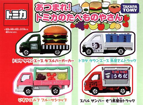 あつまれ!トミカのたべものやさんミニカー(タカラトミートミカギフト (BOX)No.207026)商品画像