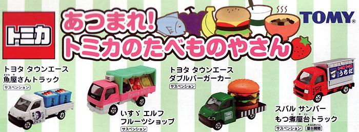 あつまれ!トミカのたべものやさんミニカー(タカラトミートミカギフト (BOX)No.207026)商品画像_2