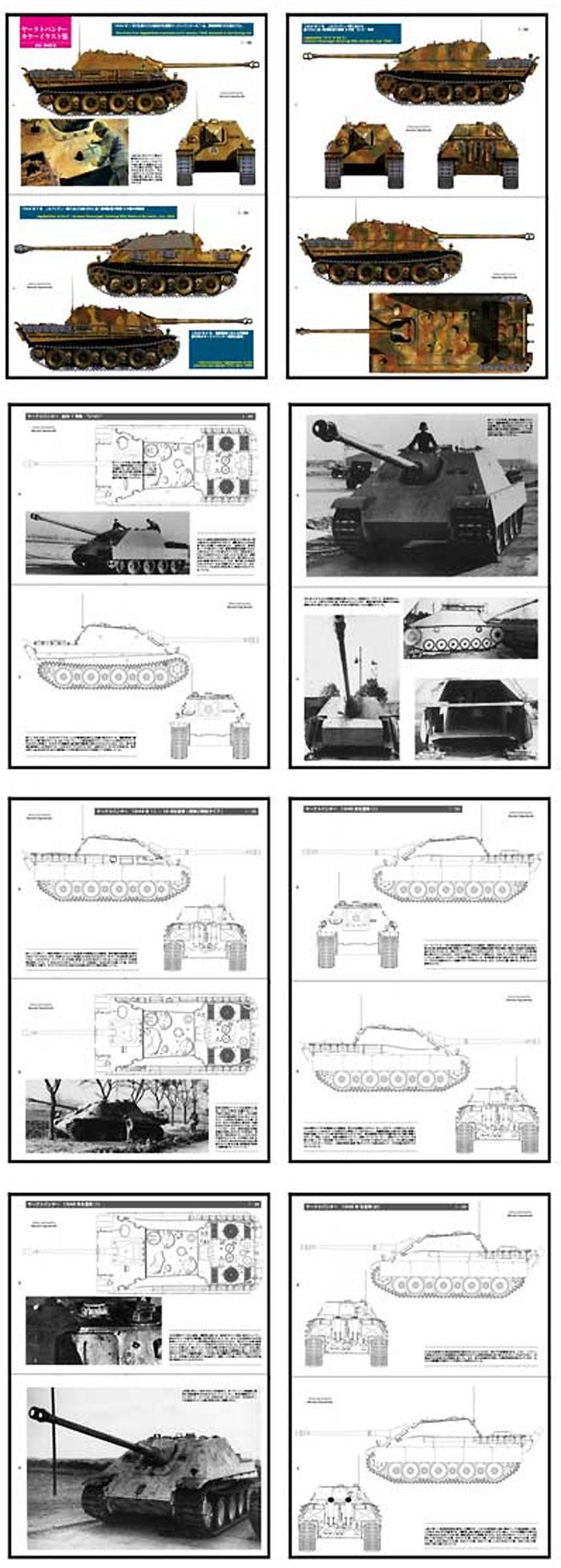 ヤークトパンター図面集別冊(ガリレオ出版グランドパワー別冊No.13502-08)商品画像_1