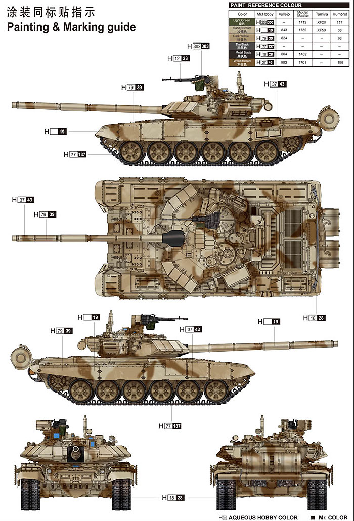 ロシア T-90SA 主力戦車プラモデル(トランペッター1/35 AFVシリーズNo.05563)商品画像_1