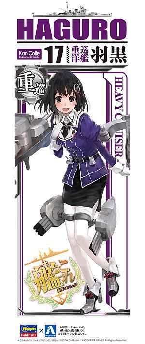 重巡洋艦 羽黒 (艦隊コレクション)プラモデル(アオシマ艦隊コレクション プラモデルNo.017)商品画像