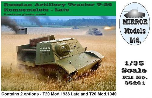 ソ連 コムソモーレッツ 砲牽引トラクター 後期型 1938年後期型/1940年型プラモデル(ミラーモデルズ1/35 AFVモデルNo.35201)商品画像