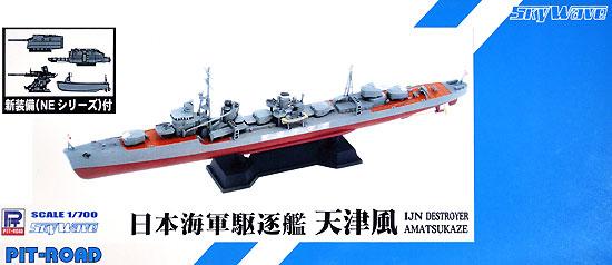 日本海軍 陽炎型駆逐艦 天津風 (新装備付)プラモデル(ピットロード1/700 スカイウェーブ W シリーズNo.SPW030)商品画像
