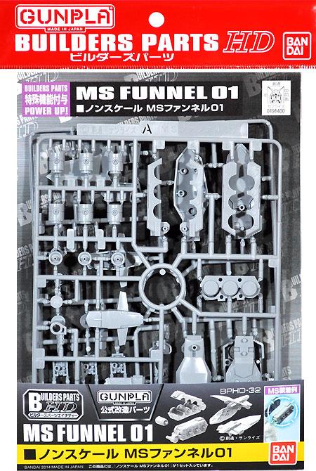 MSファンネル 01プラモデル(バンダイビルダーズパーツNo.BPHD-032)商品画像