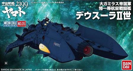 デウスーラ 2世プラモデル(バンダイ宇宙戦艦ヤマト2199 メカコレクションNo.005)商品画像