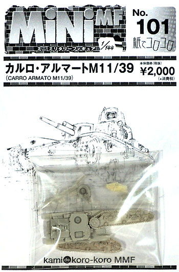 カルロ・アルマート M11/39レジン(紙でコロコロ1/144 ミニミニタリーフィギュアNo.101)商品画像