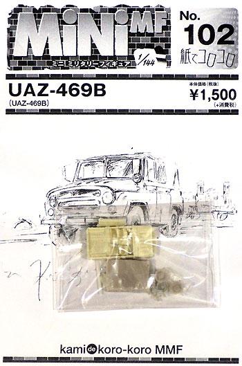 UAZ-469Bレジン(紙でコロコロ1/144 ミニミニタリーフィギュアNo.102)商品画像