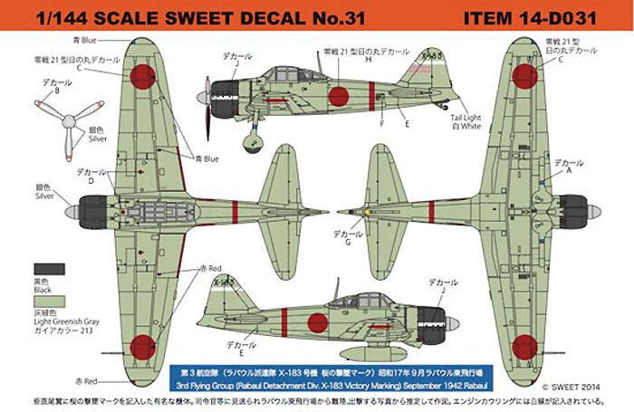 零戦 21型 第3航空隊 (ラバウル派遣隊 X-183号機 桜の撃墜マーク)プラモデル(SWEETSWEET デカールNo.14-D031)商品画像_1