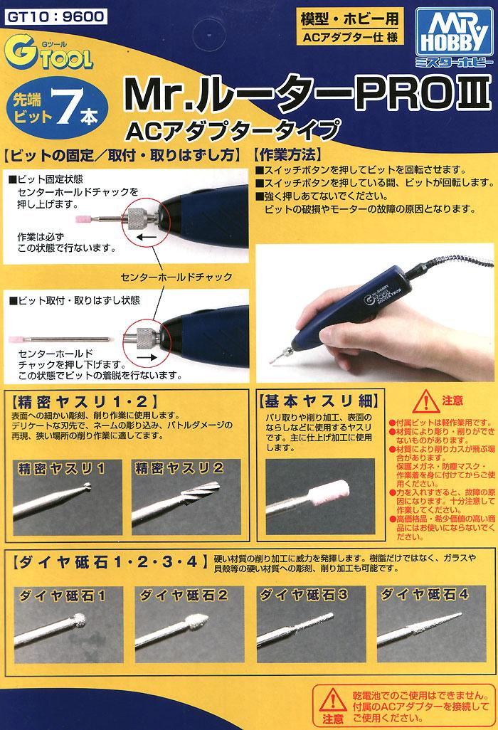 Mr.ルーター PRO 3 ACアダプタータイプ工具(GSIクレオスGツールNo.GT010)商品画像_3
