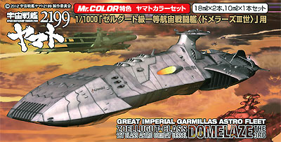 ゼルグード級一等航宙戦闘艦 ドメラーズ3世用塗料(GSIクレオスヤマトカラーNo.CS889)商品画像