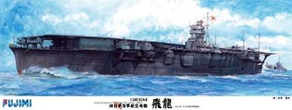 旧日本海軍 航空母艦 飛龍 1941年 太平洋戦闘開戦時 (高角砲金属砲身付き)プラモデル(フジミ1/350 艦船モデルNo.600239)商品画像