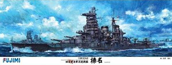 旧日本海軍 高速戦艦 榛名 1944年6月 (副砲・高角砲金属砲身付き)プラモデル(フジミ1/350 艦船モデルNo.600208)商品画像