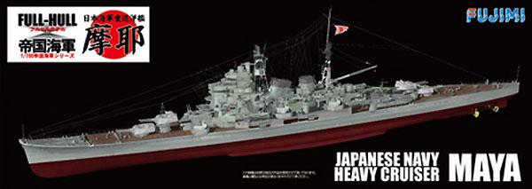 日本海軍 重巡洋艦 摩耶 (フルハルモデル)プラモデル(フジミ1/700 帝国海軍シリーズNo.023)商品画像
