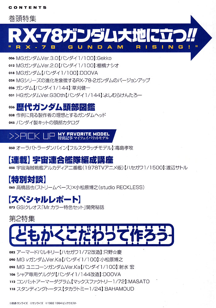ダブルアール・メカニクス 05雑誌(モデルアートRR MECHANICSNo.005)商品画像_1