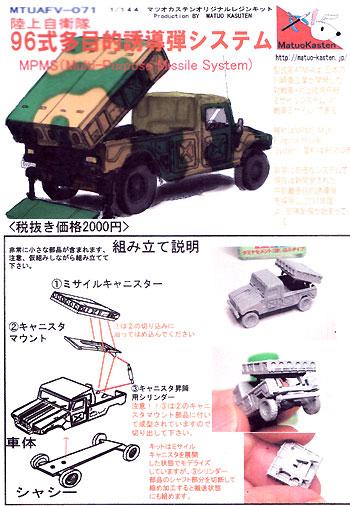 陸上自衛隊 96式多目的誘導弾システムレジン(マツオカステン1/144 オリジナルレジンキャストキット (AFV)No.MTUAFV-071)商品画像
