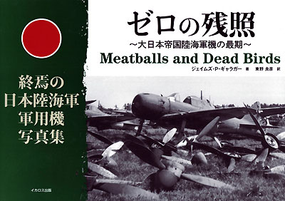 ゼロの残照 -大日本帝国陸海軍機の最期-本(イカロス出版ミリタリー 単行本No.913)商品画像