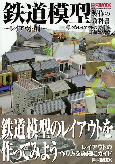 鉄道模型製作の教科書 レイアウト編本(ホビージャパンHOBBY JAPAN MOOKNo.68146-88)商品画像