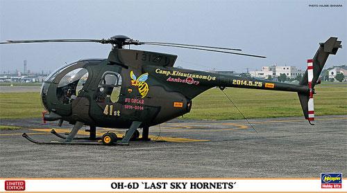 OH-6D ラスト スカイホーネットプラモデル(ハセガワ1/48 飛行機 限定生産No.07387)商品画像