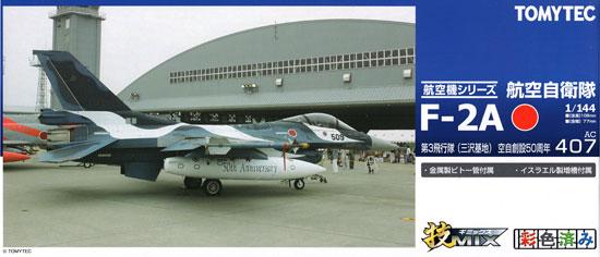 航空自衛隊 三菱 F-2A 第3飛行隊 (三沢基地) 空自創立50周年プラモデル(トミーテック技MIXNo.AC407)商品画像