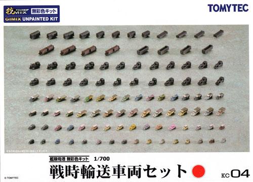 戦時輸送車両セットプラモデル(トミーテック技MIX 艦隊母港 無彩色キットNo.KC004)商品画像