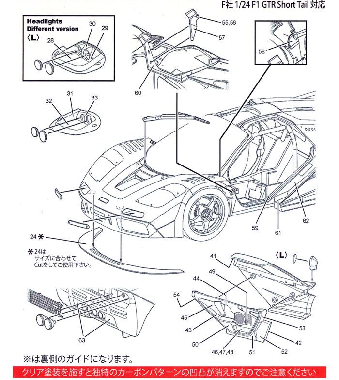 マクラーレン F1 GTR ショートテール カーボンデカール (フジミ用)デカール(スタジオ27ツーリングカー/GTカー カーボンデカールNo.CD24010)商品画像_1