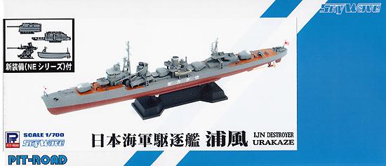 日本海軍 陽炎型駆逐艦 浦風 (新装備付)プラモデル(ピットロード1/700 スカイウェーブ W シリーズNo.SPW031)商品画像