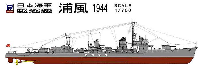 日本海軍 陽炎型駆逐艦 浦風 (新装備付)プラモデル(ピットロード1/700 スカイウェーブ W シリーズNo.SPW031)商品画像_1