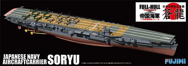 日本海軍 航空母艦 蒼龍 (フルハルモデル)プラモデル(フジミ1/700 帝国海軍シリーズNo.024)商品画像