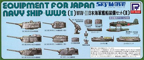 WW2 日本海軍艦船装備セット 2プラモデル(ピットロードスカイウェーブ E シリーズNo.E005)商品画像
