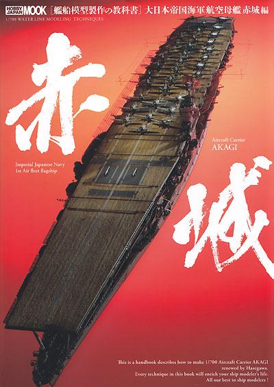 艦船模型製作の教科書 大日本帝国海軍 航空母艦 赤城編本(ホビージャパンHOBBY JAPAN MOOKNo.68146-99)商品画像