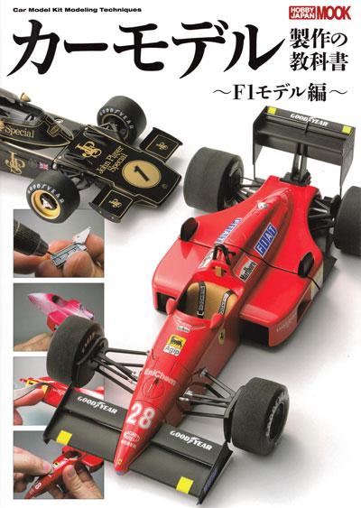 カーモデル製作の教科書 F1モデル編本(ホビージャパンHOBBY JAPAN MOOKNo.68147-01)商品画像