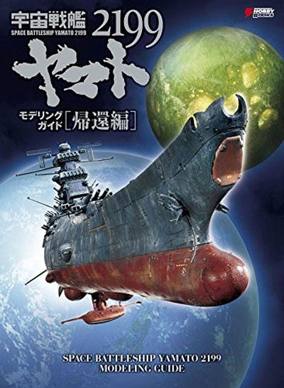 宇宙戦艦ヤマト 2199 モデリングガイド 帰還編本(アスキー・メディアワークス電撃ムック シリーズNo.866074)商品画像