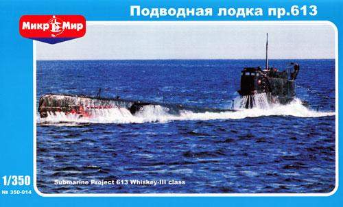 ロシア 613型 ウィスキー 3級 通常動力潜水艦プラモデル(ミクロミル1/350 艦船モデルNo.350-014)商品画像