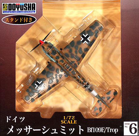 メッサーシュミット Bf109E/Trop完成品(童友社1/72 塗装済み完成品No.006)商品画像