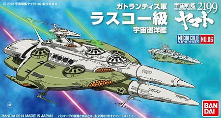 ラスコー級 宇宙巡洋艦プラモデル(バンダイ宇宙戦艦ヤマト2199 メカコレクションNo.006)商品画像