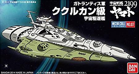 ククルカン級 宇宙駆逐艦プラモデル(バンダイ宇宙戦艦ヤマト2199 メカコレクションNo.007)商品画像