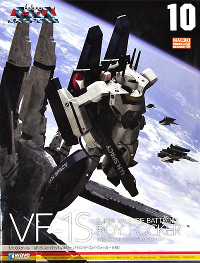 VF-1S スーパーバルキリー バトロイド ロイ・フォッカー仕様プラモデル(ウェーブ超時空要塞マクロス シリーズNo.010)商品画像