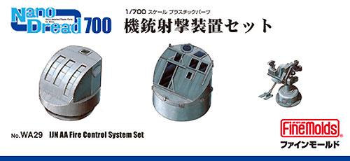 機銃射撃装置セットプラモデル(ファインモールド1/700 ナノ・ドレッド シリーズNo.WA029)商品画像