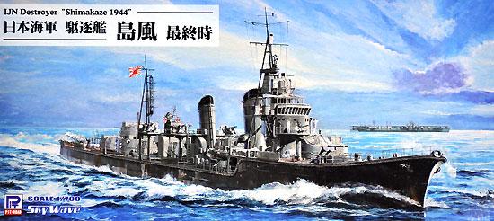 日本海軍 駆逐艦 島風 最終時プラモデル(ピットロード1/700 スカイウェーブ W シリーズNo.W161)商品画像