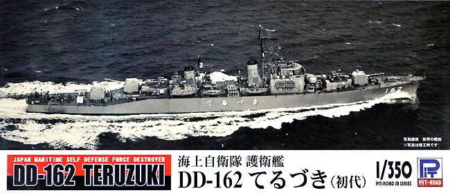 海上自衛隊 護衛艦 DD-162 てるづき (初代)プラモデル(ピットロード1/350 スカイウェーブ JB シリーズNo.JB023)商品画像