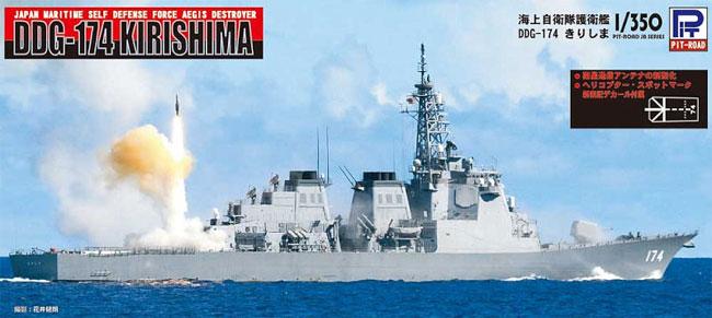 海上自衛隊 護衛艦 DDG-174 きりしまプラモデル(ピットロード1/350 スカイウェーブ JB シリーズNo.JB024)商品画像
