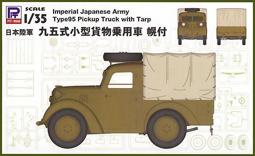 日本陸軍 九五式小型貨物乗用車 幌付プラモデル(ピットロード1/35 グランドアーマーシリーズNo.G036)商品画像