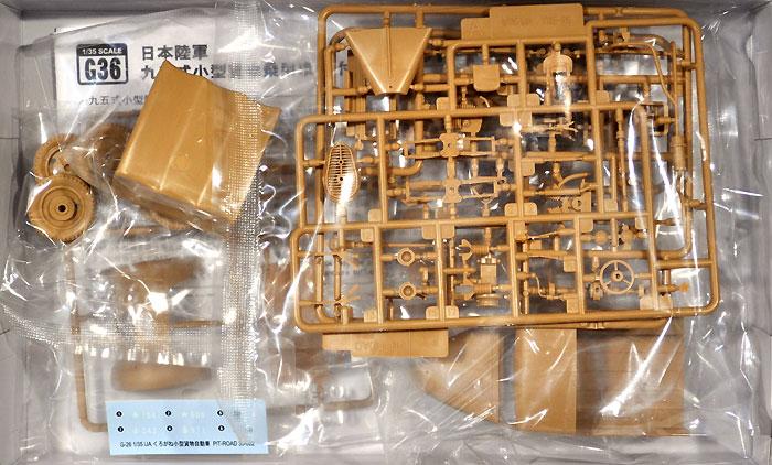 日本陸軍 九五式小型貨物乗用車 幌付プラモデル(ピットロード1/35 グランドアーマーシリーズNo.G036)商品画像_1