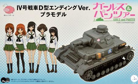 4号戦車 D型 エンディングVer.プラモデル(ピットロードガールズ&パンツァーNo.PD016)商品画像