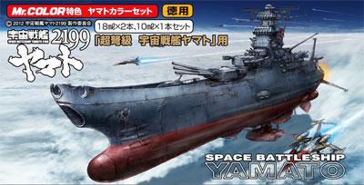 超弩級 宇宙戦艦ヤマト用 徳用塗料(GSIクレオスヤマトカラーNo.CS890)商品画像