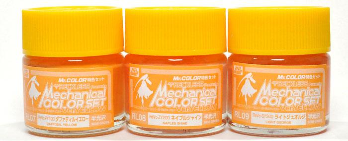 メカニカルカラーセット バージョン:イエロー塗料(GSIクレオスMr.カラー 特色セットNo.CS513)商品画像_1