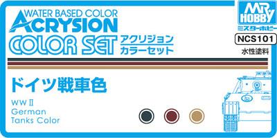 ドイツ戦車色塗料(GSIクレオスアクリジョン カラーセットNo.NCS101)商品画像